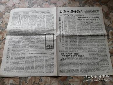 《上海外国语学院》院刊 2019年08月24日 第110期 八开四版 本期内容《全院师生员工热烈座谈党委书记报告》等
