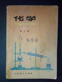 高级中学课本:化学(第二册)