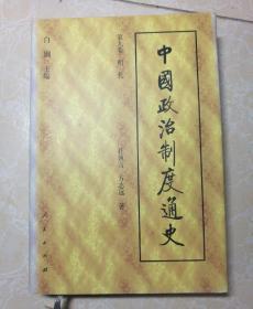 中国政治制度通史(第九卷  明代)