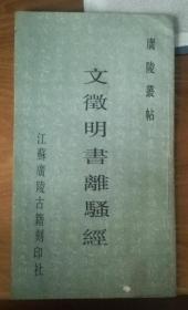 广陵业贴【文微明书离骚经】  C2