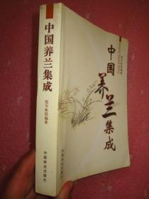 中国养兰集成  32开品佳