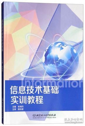 信息技术基础实训教程