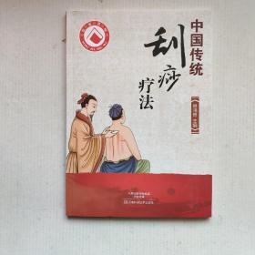 《中国传统刮痧疗法》