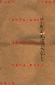 宁属洛苏调查报告-蒙藏委员会调查室编-民国蒙藏委员会调查室刊本(复印本)