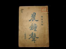 1914年《晨钟声》 最早传播共产主义社会进步思想的刊物