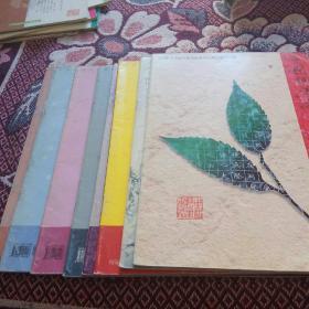 中国钢笔书法(2001年10期,2002年4期,2003年3.4.5.9.10.12期 共8本)
