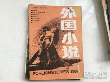 外国小说 1985年第1期