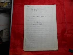 辅仁大学学子李世玮所著《河北省小五台山植物名录》手稿复写件