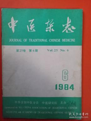 中医杂志 1984.6