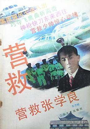 江苏文艺出版社1991年杂志营救张学良