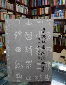 叶城铭书法作品集