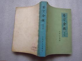 《医宗金鉴》第四分册(外科心法要诀).F