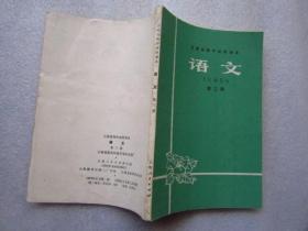 云南省高中试用课本 语文 第三册(1977年一版、78年2印)干净品佳F