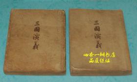 三国演义(上下全二册/可能是新中国最早的版本)