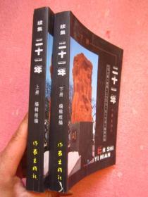 纪实文学 《二十一年》(续集全2册)  品佳近新