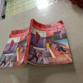 天王寺硬气功―气功大师张加陵传奇(1991年1版1印 〕