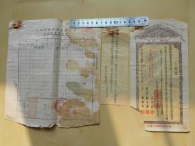 民国37年【江南水泥股份有限公司,股据】天津市证券交易所入股