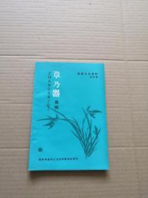 章乃器专辑(青田文史资料 第四辑)章家后人章翼军章畹签赠本