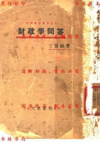 财政学问答-丁留余著-民国大东书局刊本(复印本)