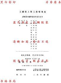 造纸工业-工商部上海工商辅导处调查资料编辑委员会编-民国工商印书馆刊本(复印本)