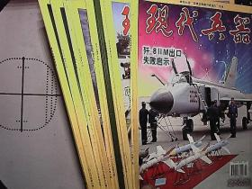 现代兵器2010全年1-12册共10本,缺5。9