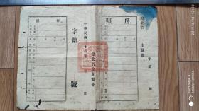 民国地契房照类-----中华民国38年辽北省政府