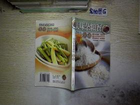 美味做出来:美味杂粮餐 .