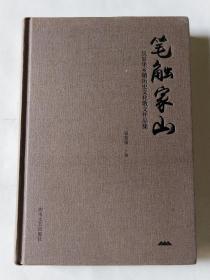 笔触家山 吴显果乡镇历史文化散文作品集