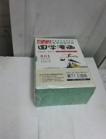 蔡志忠典藏国学漫画系列(套装共6册)