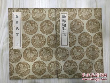 丛书集成初编:桂林风土记 岭外代答1-2 全2册 有藏书章