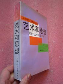 二十世纪西方美术理论译丛 艺术和思想