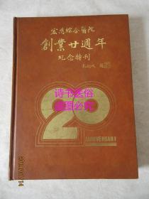 宏恩综合医院创业廿周年纪念特刊
