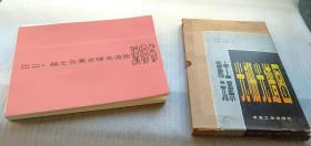 稀土元素光栅光谱图 盒套装