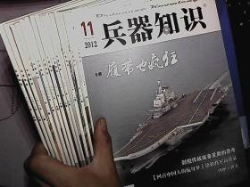 兵器知识2013全年12册
