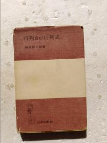 日本原版:行列及与行列式(昭和9年版,1934年)                          (32开精装本)《118》