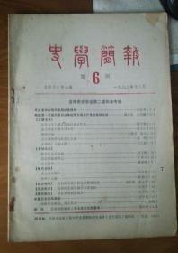 史学简报【第6期】D1