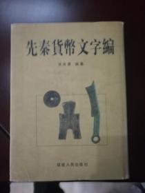 先秦货币文字编