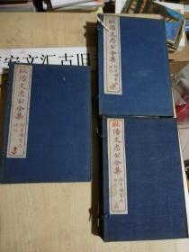 老线装书函套3个《欧阳文忠公文集》亨、利、贞