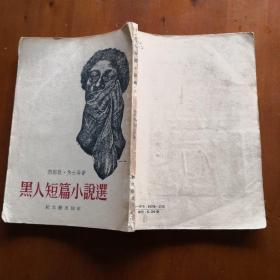 黑人短篇小说选(新文艺出版社 1957年一版一印)