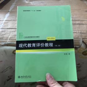 """现代教育评价教程(第二版)/普通高等教育""""十二五""""规划教材"""