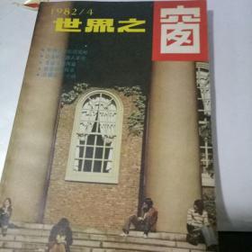 世界之窗1982.4