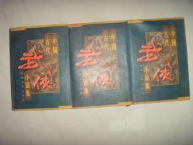 中国古代武侠小说集