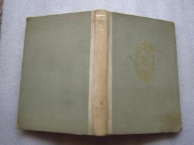 《莎士比亚全集》8(布脊精装 )内页干净品佳  1978年1版  1984年2印F