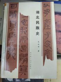 湖北民族史  90年初版