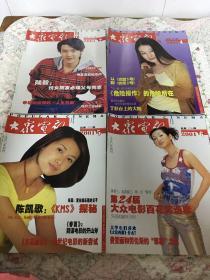 大众电影(2001年第2、4、5、6期)4期合售
