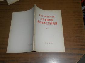 中共中央军委扩大会议关于加强军队思想政治工作的决议 (1964年)