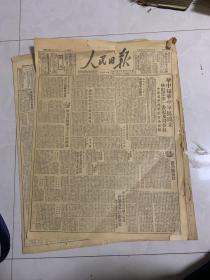 人民日报 1949年6月!华中局华中军区成立 林彪任第一书记及司令员