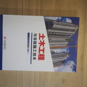 土木工程与市政施工技术