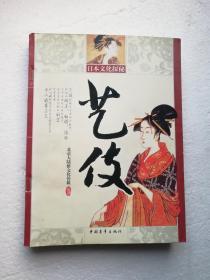 日本文化探秘:艺伎