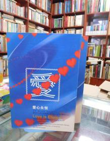 爱心永恒(邮票册)